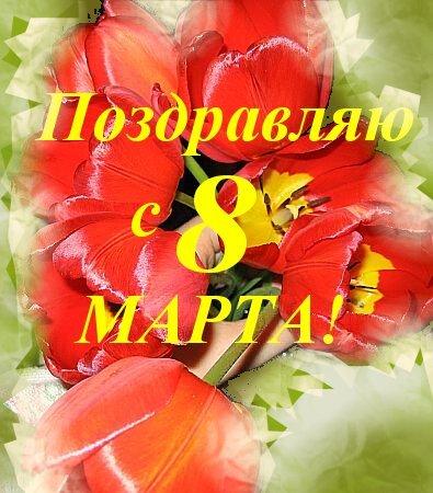 Марта 2014 года поздравляем с 8 марта 2014
