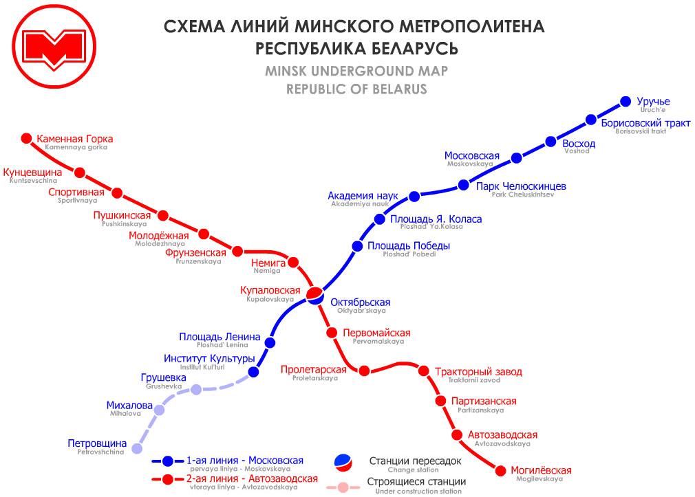 Metro Minsk in english.